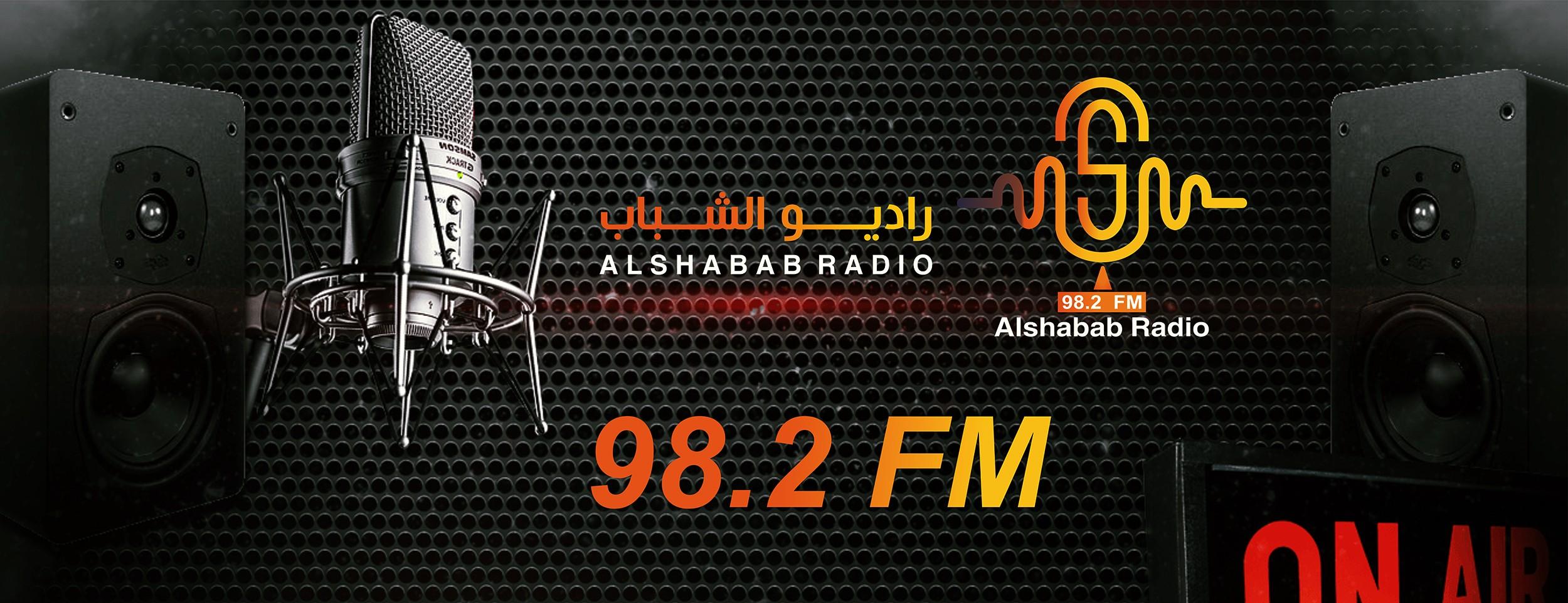 إذاعة صوت الشباب 104FM