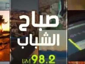 راديو الشباب 98.2 FM | صباح الشباب