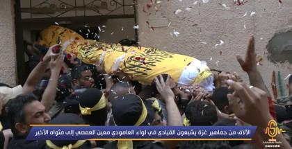 بالفيديو: كتائب شهداء الأقصى تشيع جثمان الشهيد معين العمصي