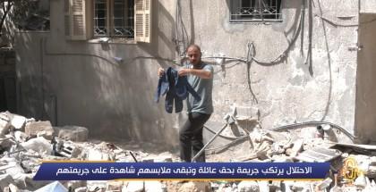 الاحتلال يرتكب جريمة بحق عائلة وتبقى ملابسهم شاهدة على جريمتهم