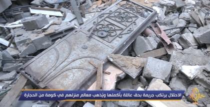 الاحتلال يرتكب جريمة بحق عائلة بأكملها ويُذهب معالم منزلهم في كومة من الحجارة