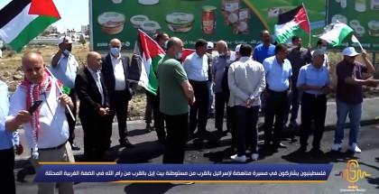 فلسطينيون يشاركون في مسيرة ضد الاستيطان بالقرب من مستوطنة بيت إيل بالضفة المحتلة