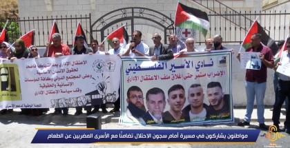 مواطنون يشاركون في مسيرة أمام سجون الاحتلال تضامنًا مع الأسرى المضربين عن الطعام
