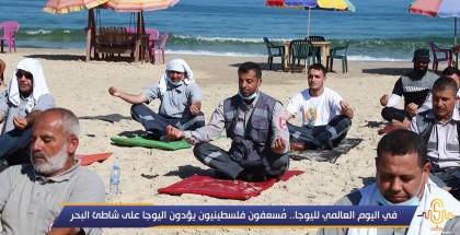 في اليوم العالمي لليوجا.. مسعفون يؤدون اليوجا على شاطئ البحر