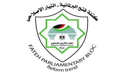 كتلة فتح البرلمانية: السلطة تجاوزت كل الخطوط الحمراء