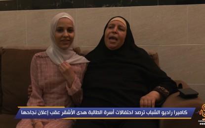 كاميرا راديو الشباب ترصد احتفالات أسرة الطالبة هدى الأشقر عقب إعلان نجاحها