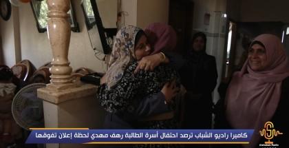 كاميرا راديو الشباب ترصد احتفال أسرة الطالبة رهف مهدي لحظة إعلان تفوقها