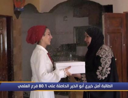 الطالبة أمل خيري أبو الخير الحاصلة على 80 فرع العلمي