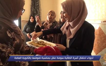 أجواء احتفال أسرة الطالبة سومة عقل بمناسبة تفوقها بالثانوية العامة